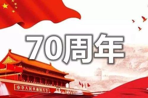 国庆70周年庆典晚会 庆典晚会串词